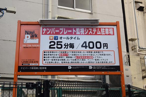 ナビパーク新宿第2 駐車場