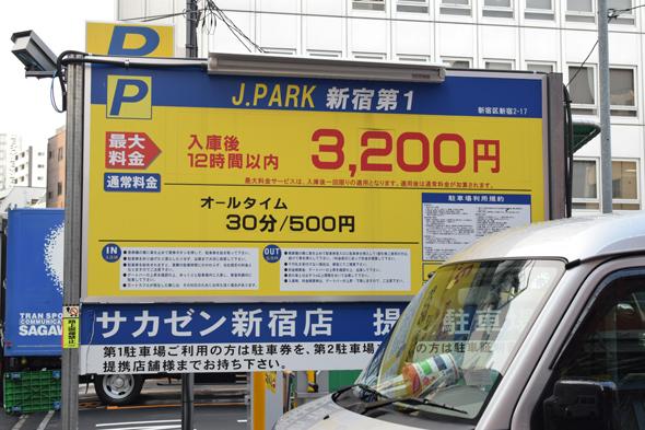 J. PARK新宿第1