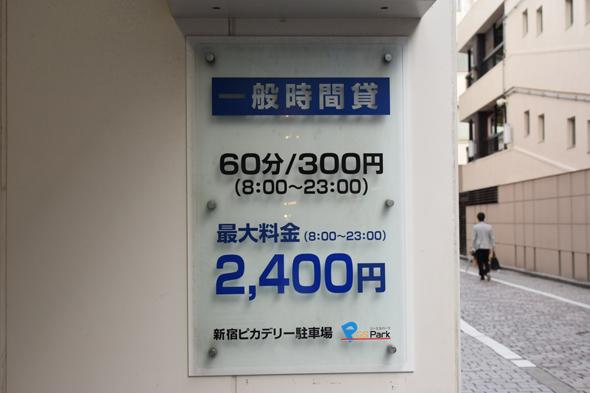 GSパーク新宿ピカデリー