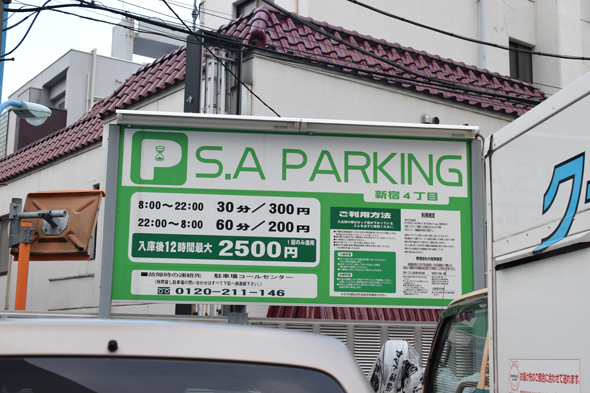 S.A PARKING新宿4丁目