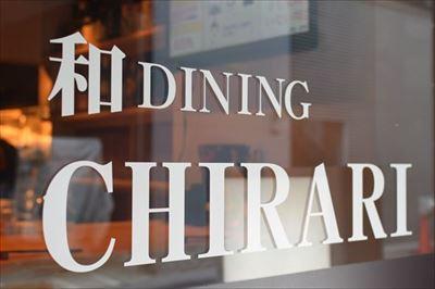 チラリ(CHIRARI)の真骨頂を堪能するには1,980円!のお得なコース料理で決まり!