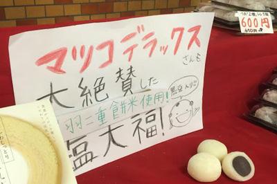 アノ方も大絶賛!京都黒豆塩大福が新宿三丁目駅構内に初出店中ですよ!
