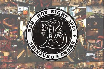 「エリア文化の魅力を伝えたい。」という想いで関わる事になった、新宿三丁目周辺イベントBAR-HOP NIGHT