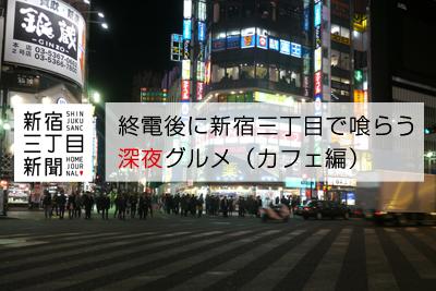 終電後に新宿三丁目で喰らう深夜グルメ(カフェ編)