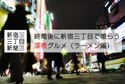 終電後に新宿三丁目で喰らう深夜グルメ(ラーメン編)