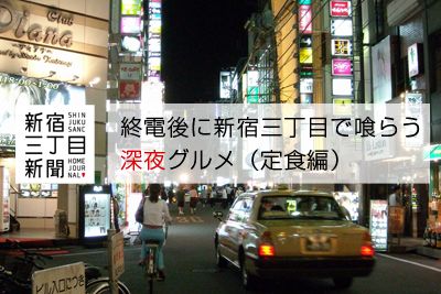 終電後に新宿三丁目で喰らう深夜グルメ(定食編)