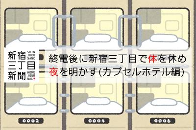 終電後に新宿三丁目で体を休め夜を明かす(カプセルホテル編)