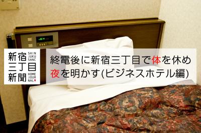 終電後に新宿三丁目で体を休め夜を明かす(ビジネスホテル編)