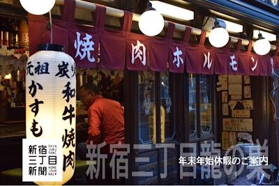 期待の新人スタッフより「龍の巣新宿三丁目店」年末年始休暇のお知らせ。