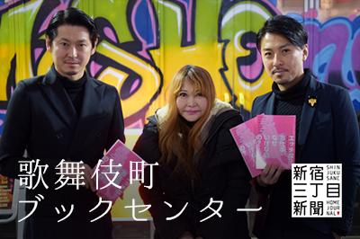 ホストクラブと歌舞伎町ブックセンターで売る「愛」の違いとは?