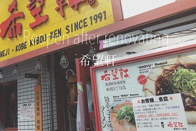 2018年9月3日に「希望軒」新宿三丁目店リニューアル