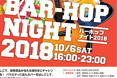 新宿三丁目で安く!楽しく!はしご酒!今年も「BAR-HOP NIGHT 2018」が開催されます。