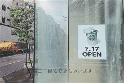 遂に!?新宿二丁目東交差点にスターバックスができちゃう?